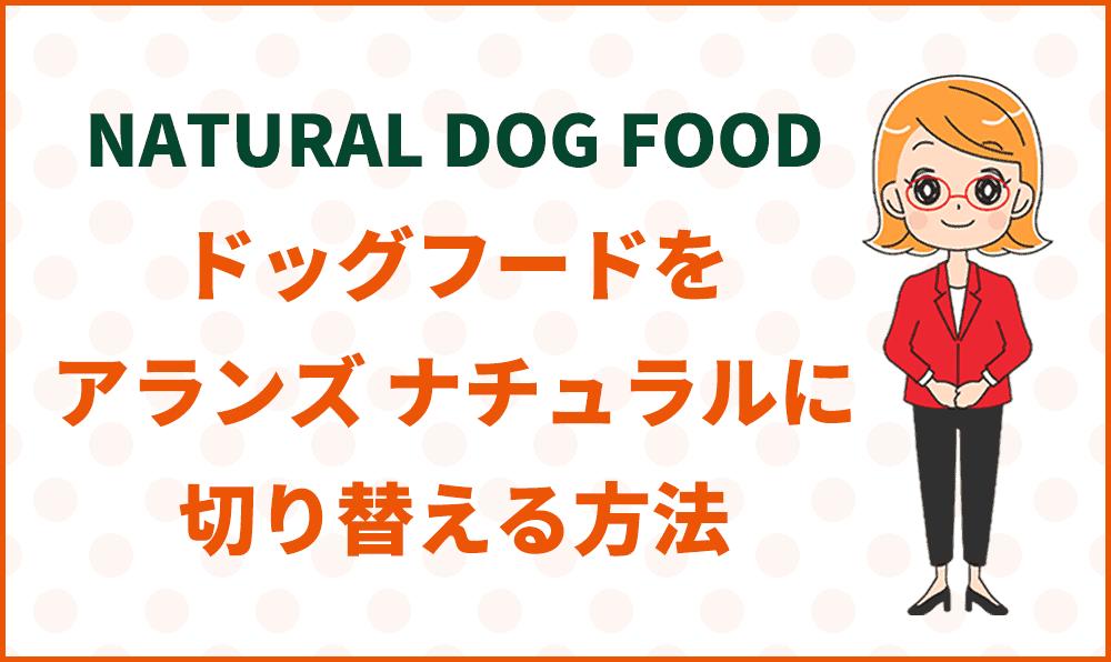 ドッグフードをアランズ ナチュラルドッグフードに切り替える方法
