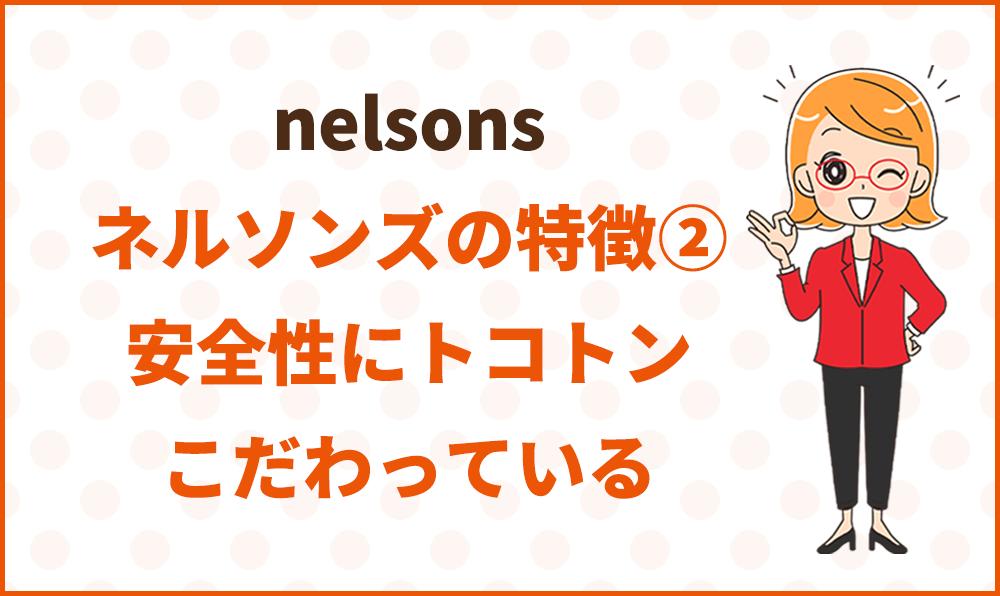ネルソンズの特徴②体に良い食材がたっぷり
