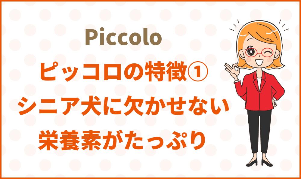 ピッコロの特徴①シニア犬に欠かせない栄養素がたっぷり